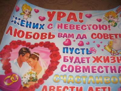 Плакаты на свадьбу нарисованные своими руками прикольные